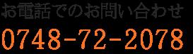 0748-72-2078